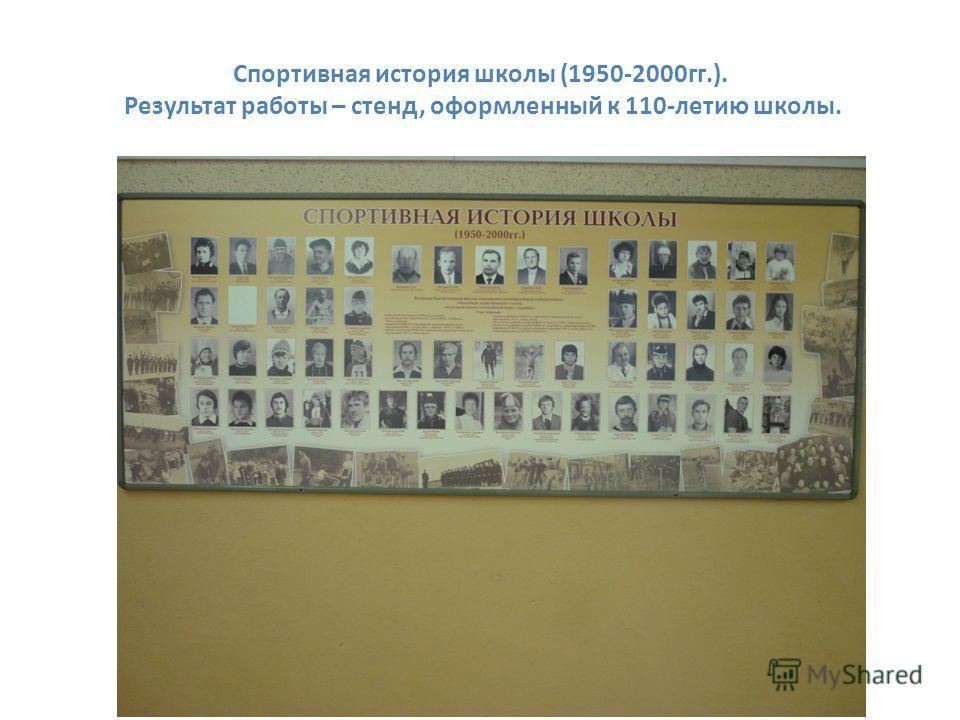 Спортивная история школы (1950-2000гг.). Результат работы – стенд, оформленный к 110-летию школы.