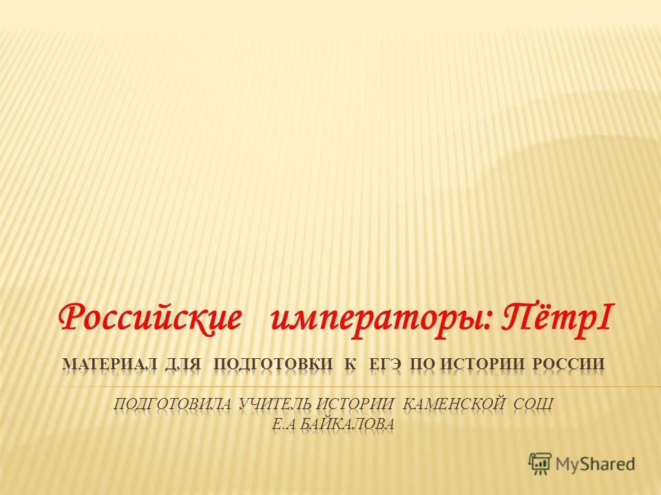 Российские императоры: ПётрI