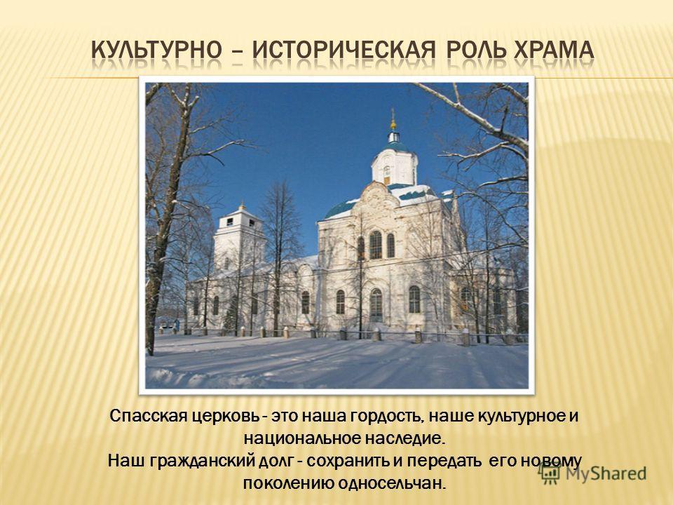 Спасская церковь - это наша гордость, наше культурное и национальное наследие. Наш гражданский долг - сохранить и передать его новому поколению односельчан.