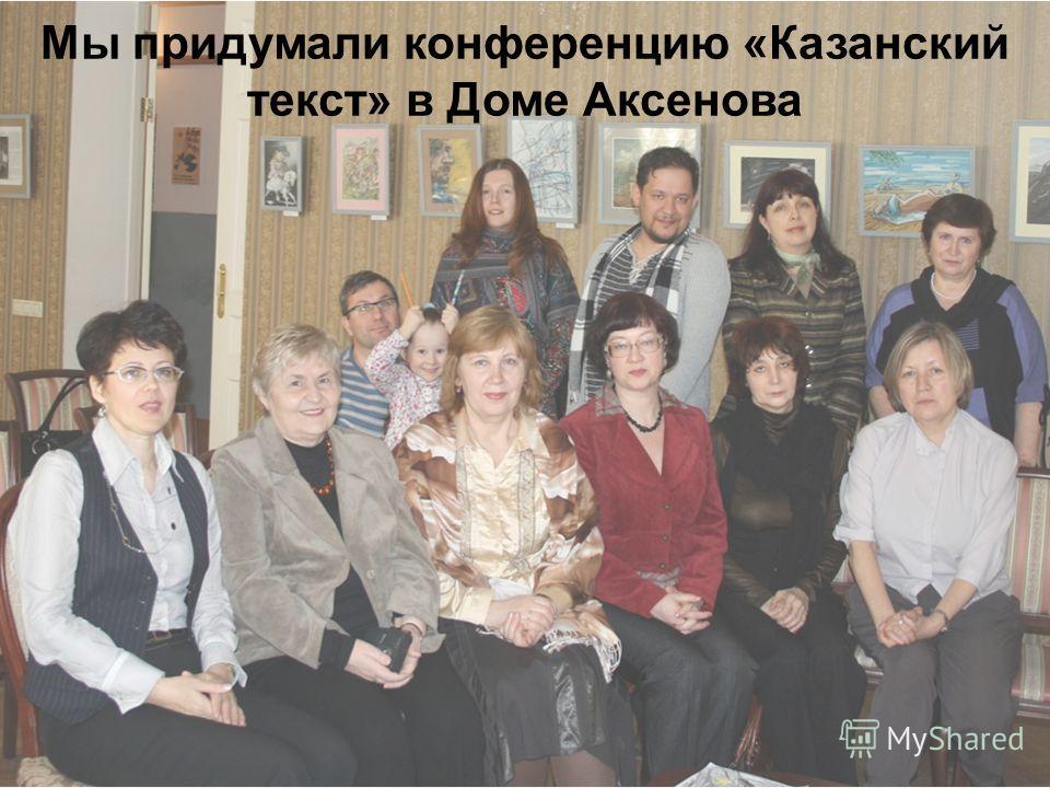Мы придумали конференцию «Казанский текст» в Доме Аксенова