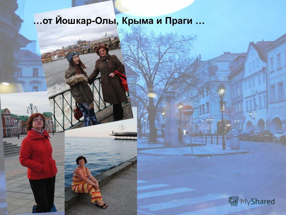 …от Йошкар-Олы, Крыма и Праги …