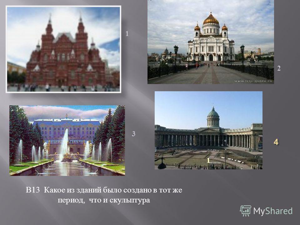 В 13 Какое из зданий было создано в тот же период, что и скульптура 1 2 3 1
