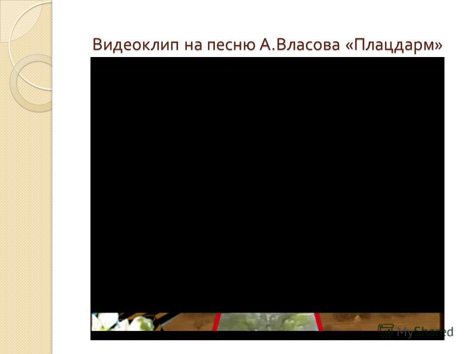 Видеоклип на песню А. Власова « Плацдарм »