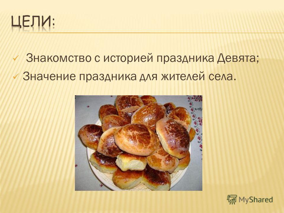 Знакомство с историей праздника Девята; Значение праздника для жителей села.