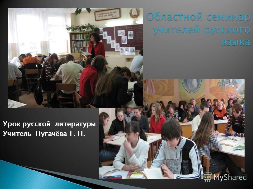 Урок русской литературы Учитель Пугачёва Т. Н. Областной семинар учителей русского языка