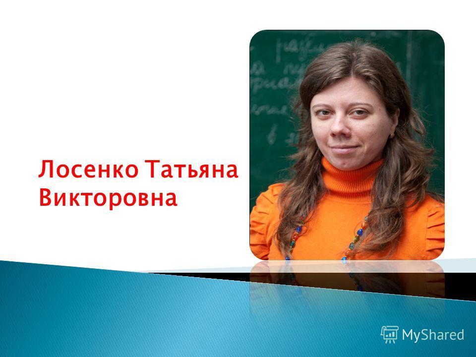 Лосенко Татьяна Викторовна