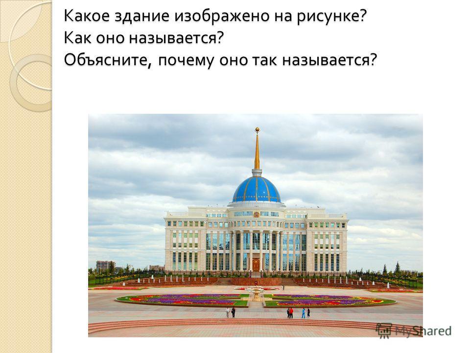 Какое здание изображено на рисунке ? Как оно называется ? Объясните, почему оно так называется ?