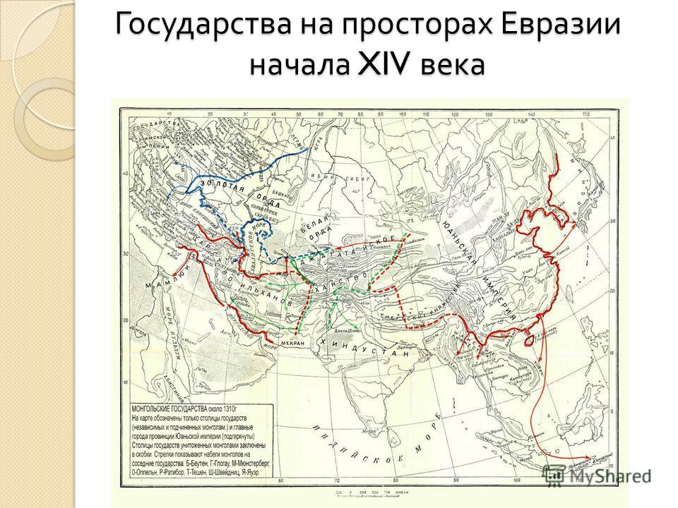 Государства на просторах Евразии начала XIV века