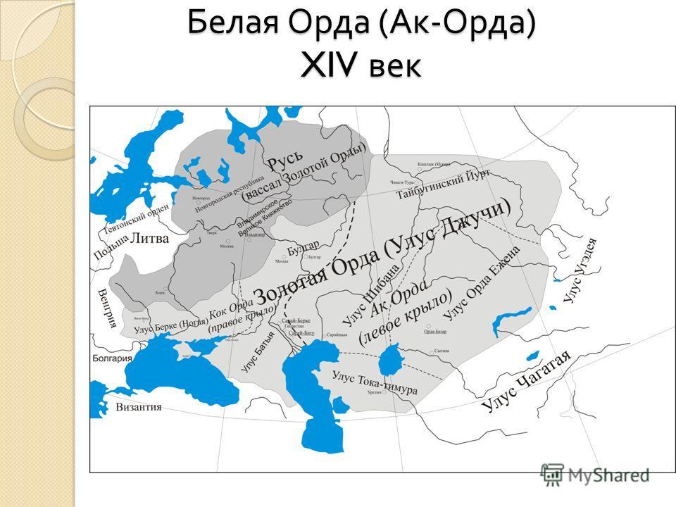 Белая Орда ( Ак - Орда ) XIV век