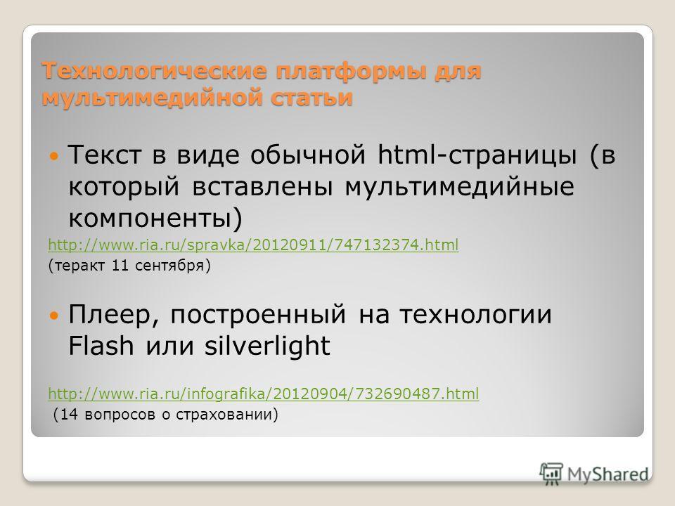 Технологические платформы для мультимедийной статьи Текст в виде обычной html-страницы (в который вставлены мультимедийные компоненты) http://www.ria.ru/spravka/20120911/747132374.html (теракт 11 сентября) Плеер, построенный на технологии Flash или s