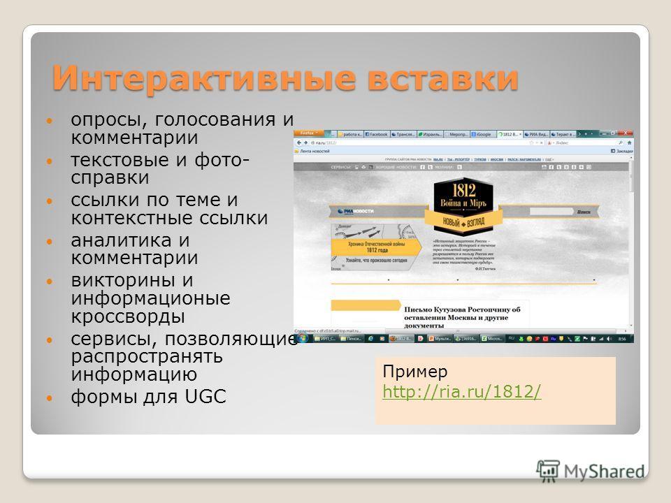 Интерактивные вставки опросы, голосования и комментарии текстовые и фото- справки ссылки по теме и контекстные ссылки аналитика и комментарии викторины и информационые кроссворды сервисы, позволяющие распространять информацию формы для UGC Пример htt