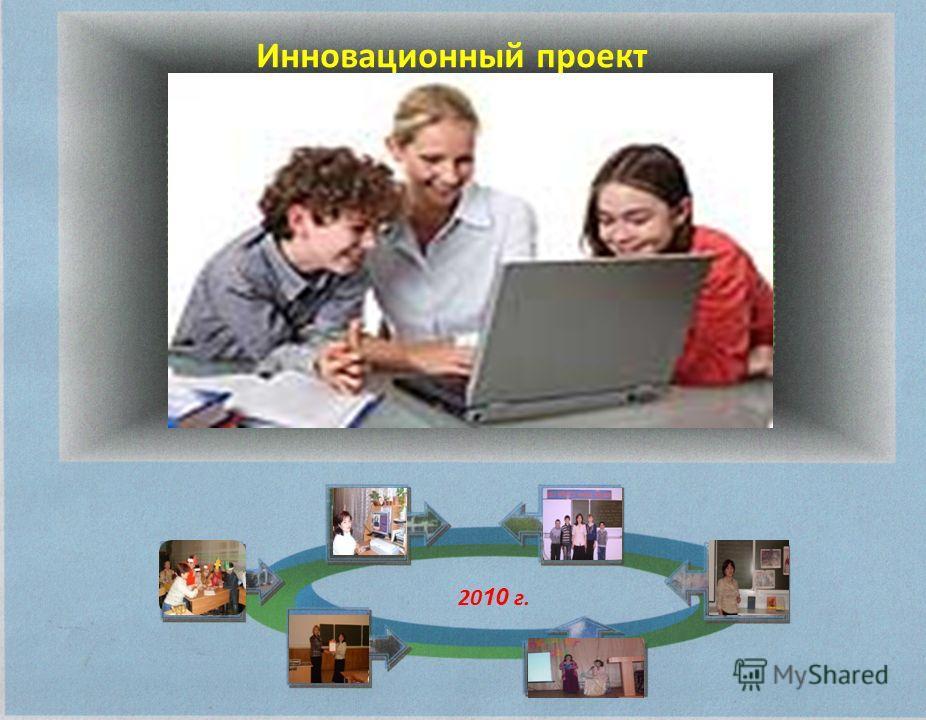 Инновационный проект 20 10 г.