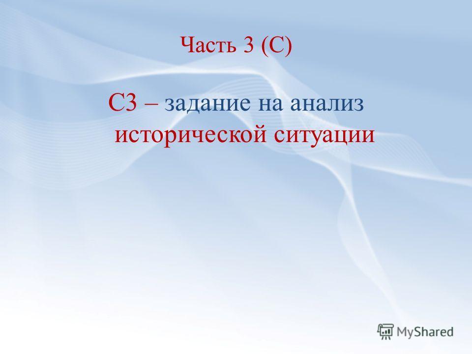 Часть 3 (С) С3 – задание на анализ исторической ситуации