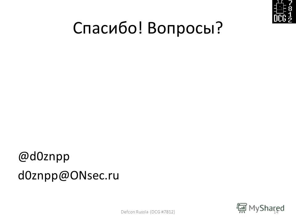 Спасибо! Вопросы? @d0znpp d0znpp@ONsec.ru Defcon Russia (DCG #7812)14