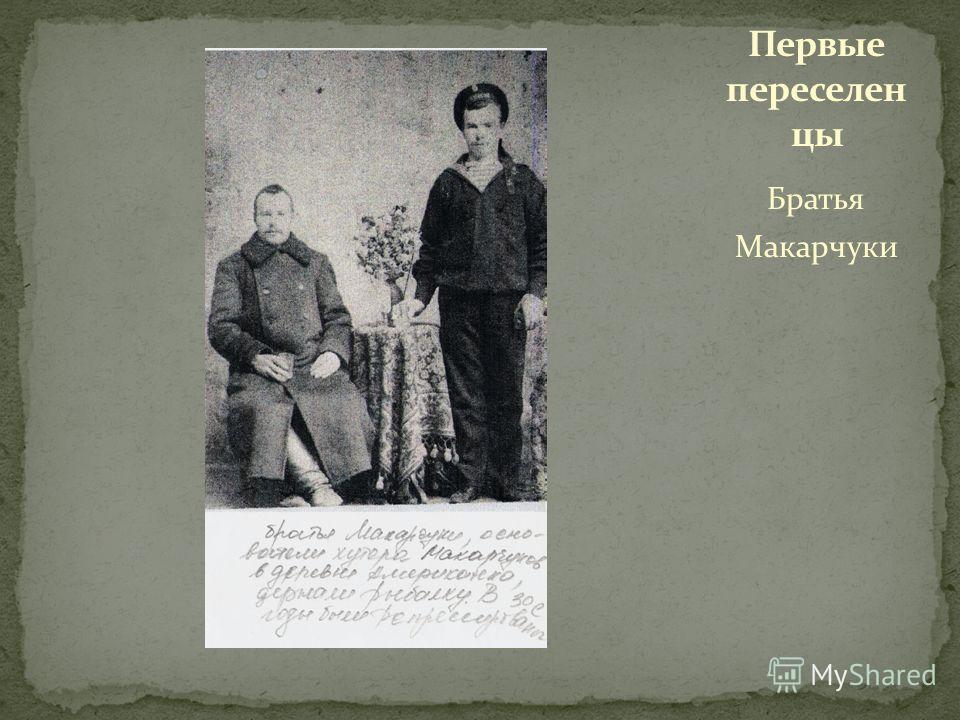 Братья Макарчуки
