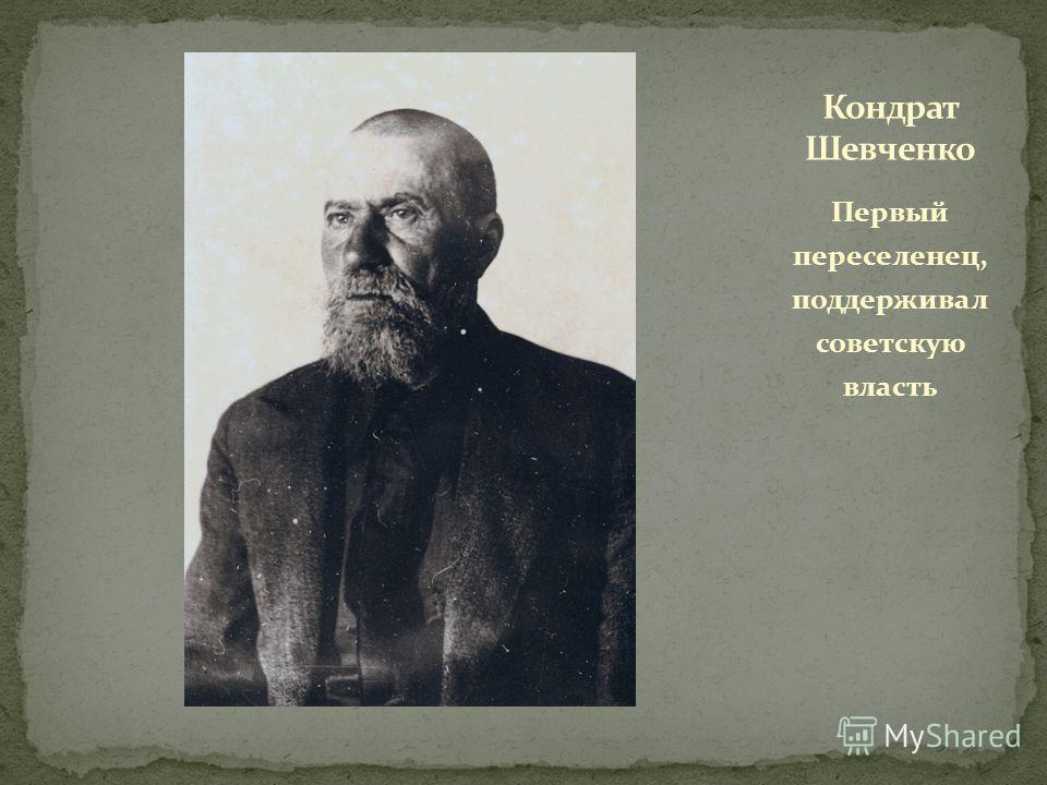 Первый переселенец, поддерживал советскую власть
