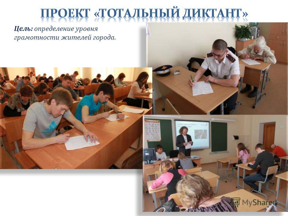 Цель: определение уровня грамотности жителей города.