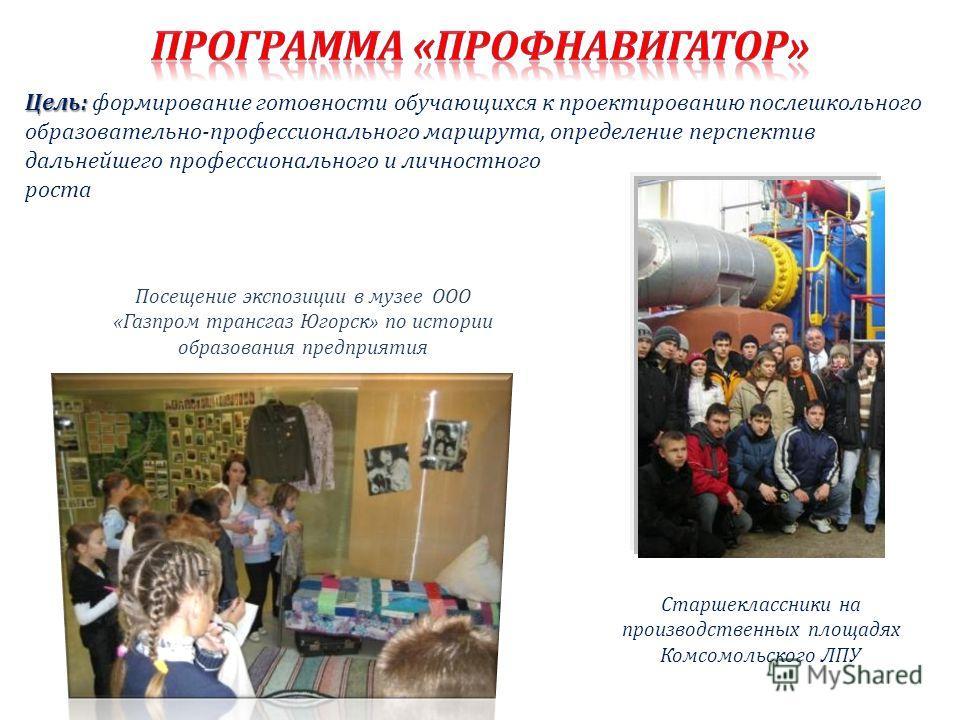 Цель: Цель: формирование готовности обучающихся к проектированию послешкольного образовательно-профессионального маршрута, определение перспектив дальнейшего профессионального и личностного роста Старшеклассники на производственных площадях Комсомоль