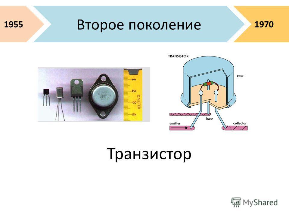 Транзистор 1970 Второе поколение 1955