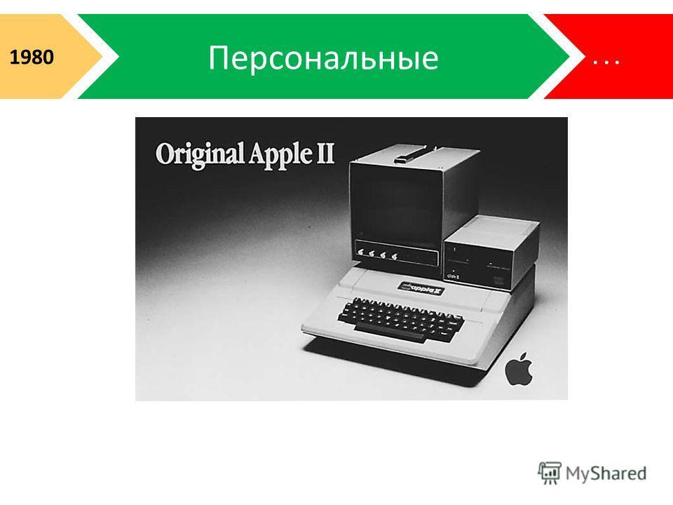 ... Персональные 1980