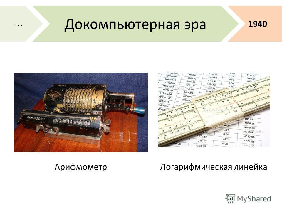 АрифмометрЛогарифмическая линейка 1940 Докомпьютерная эра...