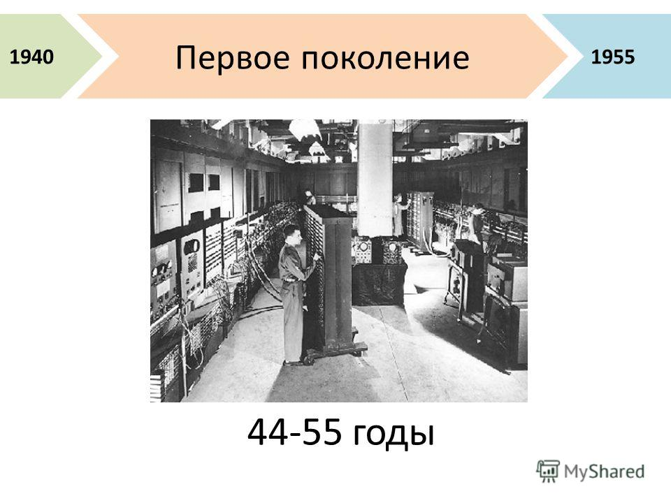 44-55 годы 1955 Первое поколение 1940