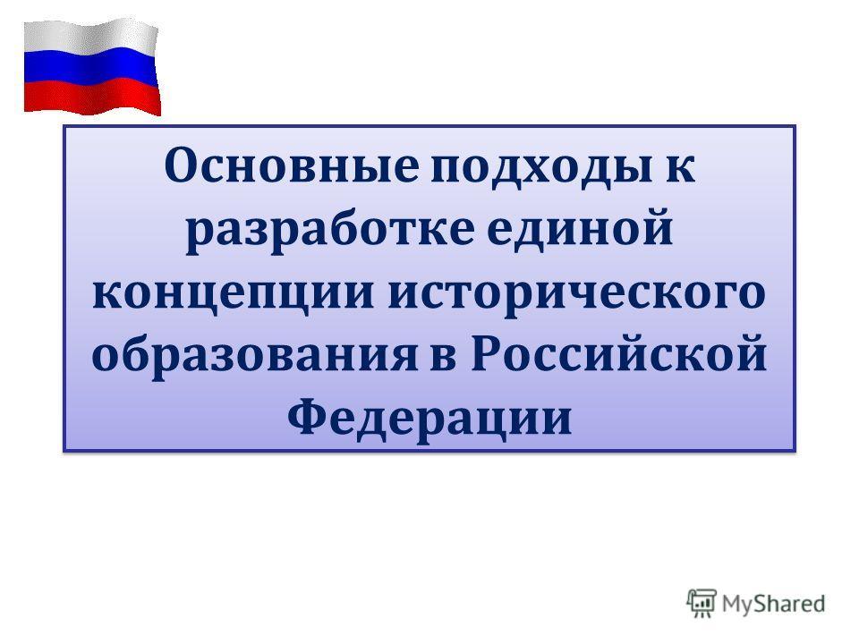 Основные подходы к разработке единой концепции исторического образования в Российской Федерации