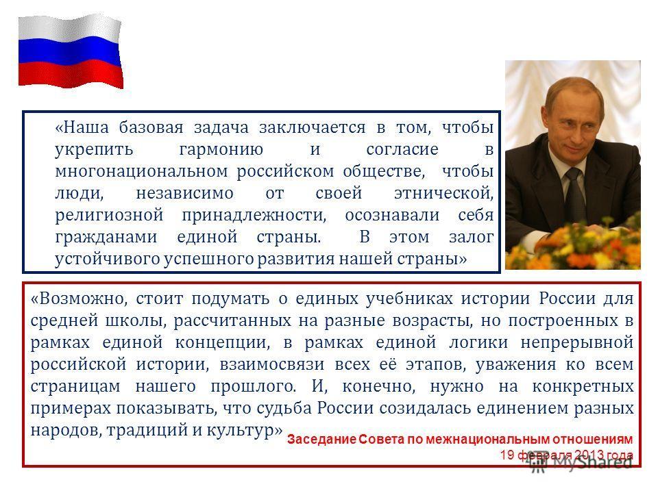 «Наша базовая задача заключается в том, чтобы укрепить гармонию и согласие в многонациональном российском обществе, чтобы люди, независимо от своей этнической, религиозной принадлежности, осознавали себя гражданами единой страны. В этом залог устойчи