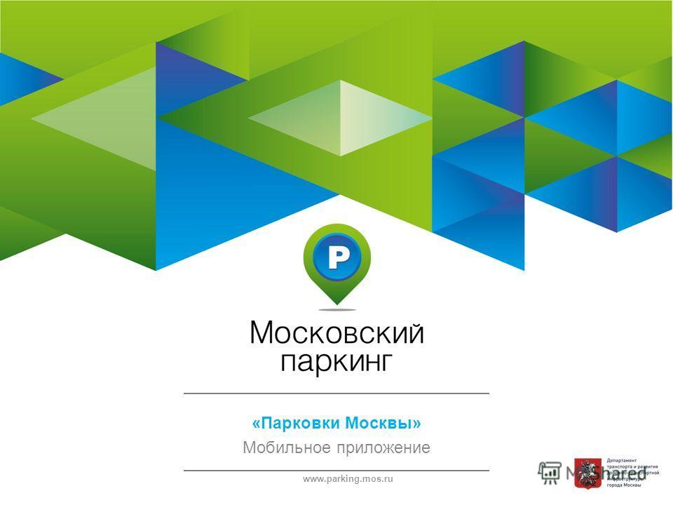 www.parking.mos.ru «Парковки Москвы» Мобильное приложение