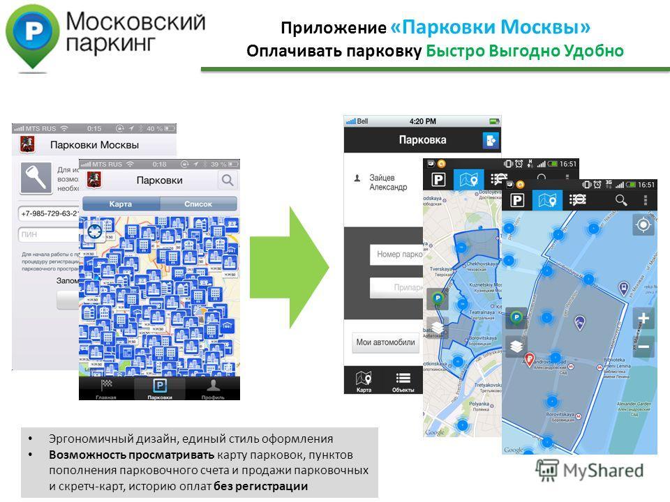 Приложение «Парковки Москвы» Оплачивать парковку Быстро Выгодно Удобно Эргономичный дизайн, единый стиль оформления Возможность просматривать карту парковок, пунктов пополнения парковочного счета и продажи парковочных и скретч-карт, историю оплат без