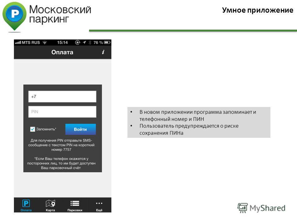 Умное приложение В новом приложении программа запоминает и телефонный номер и ПИН Пользователь предупреждается о риске сохранения ПИНа