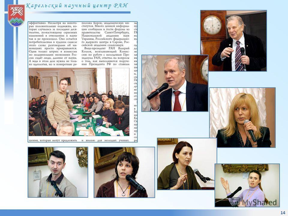 Карельский научный центр РАН 14