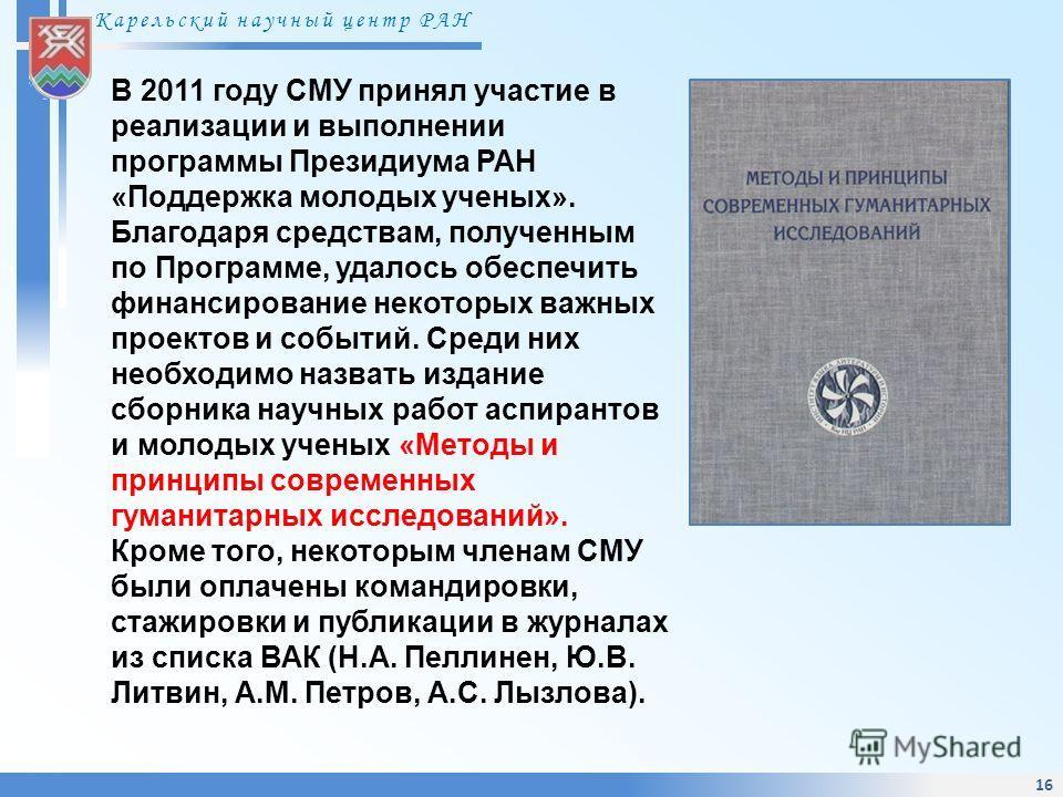Карельский научный центр РАН В 2011 году СМУ принял участие в реализации и выполнении программы Президиума РАН «Поддержка молодых ученых». Благодаря средствам, полученным по Программе, удалось обеспечить финансирование некоторых важных проектов и соб