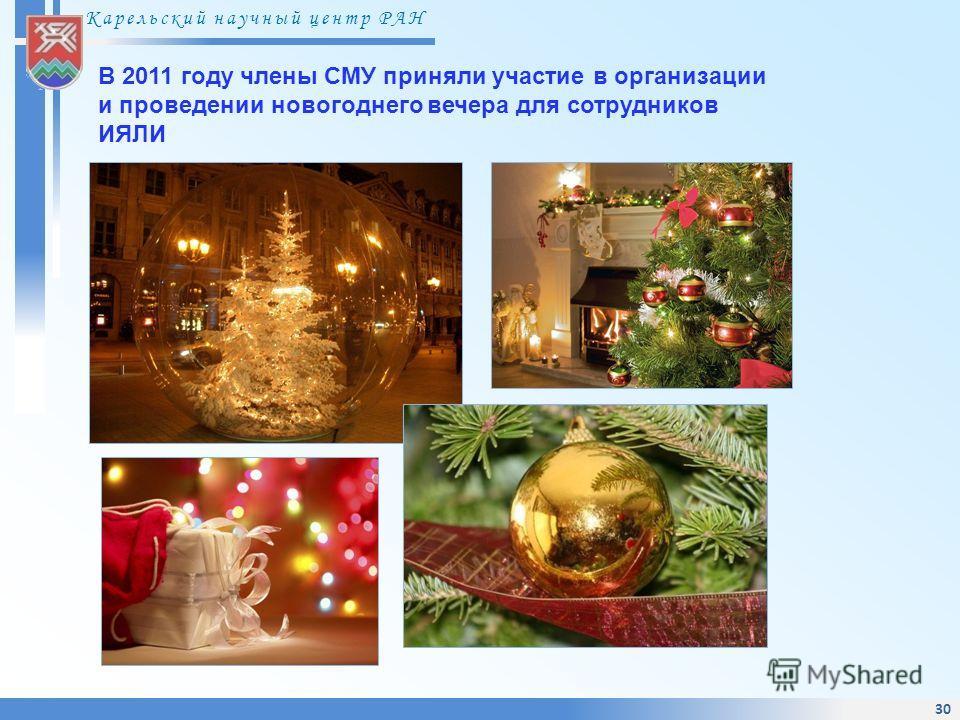 Карельский научный центр РАН В 2011 году члены СМУ приняли участие в организации и проведении новогоднего вечера для сотрудников ИЯЛИ 30