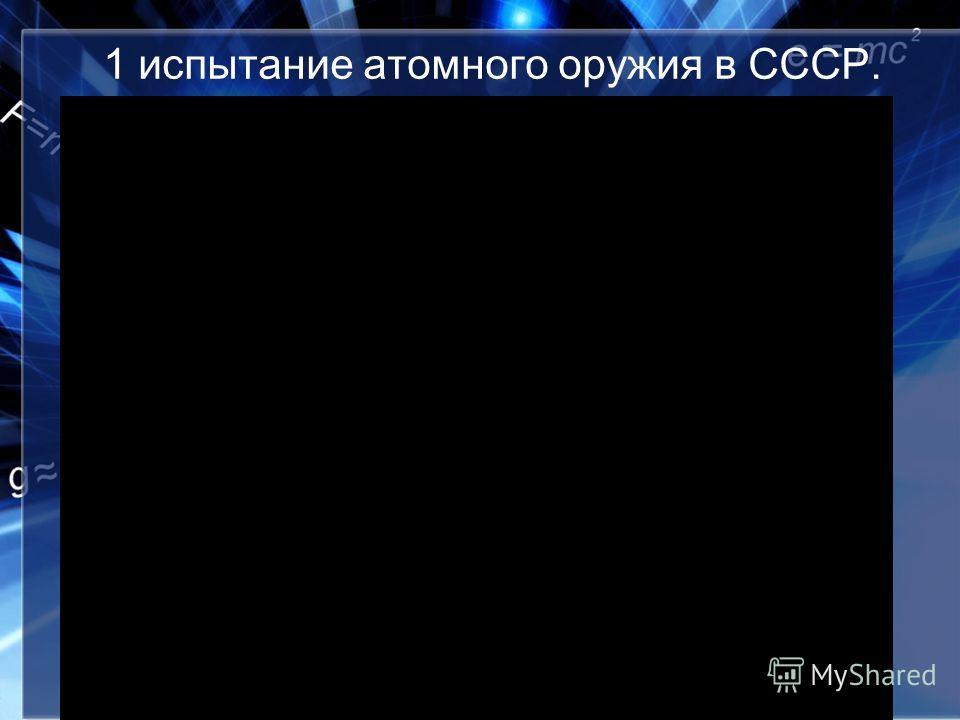 1 испытание атомного оружия в СССР.