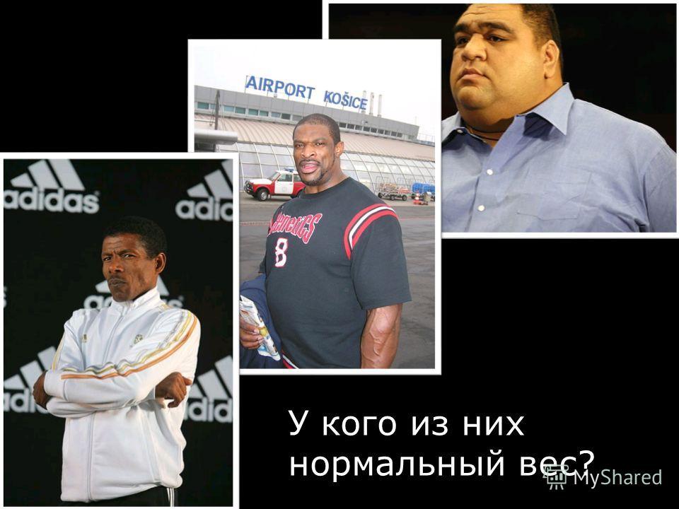 У кого из них нормальный вес?