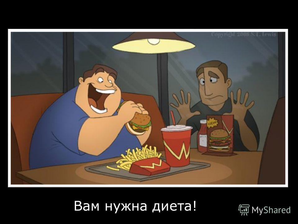 © ScrumTrek.ru, 2008 Вам нужна диета!