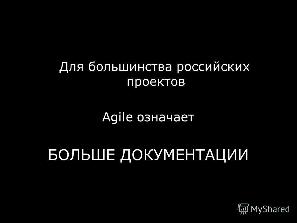 Для большинства российских проектов Agile означает БОЛЬШЕ ДОКУМЕНТАЦИИ © ScrumTrek.ru, 2008
