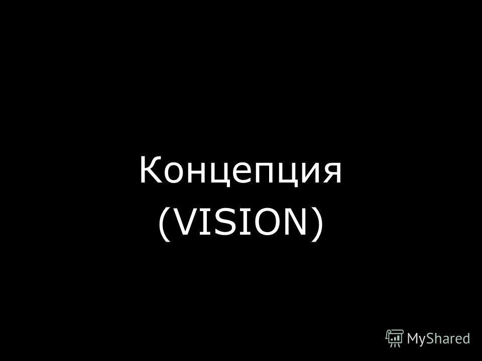 Концепция (VISION) © ScrumTrek.ru, 2008