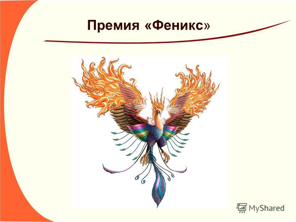 Премия «Феникс»