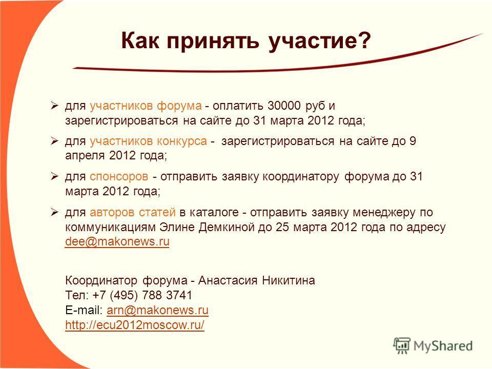 Как принять участие? для участников форума - оплатить 30000 руб и зарегистрироваться на сайте до 31 марта 2012 года; для участников конкурса - зарегистрироваться на сайте до 9 апреля 2012 года; для спонсоров - отправить заявку координатору форума до
