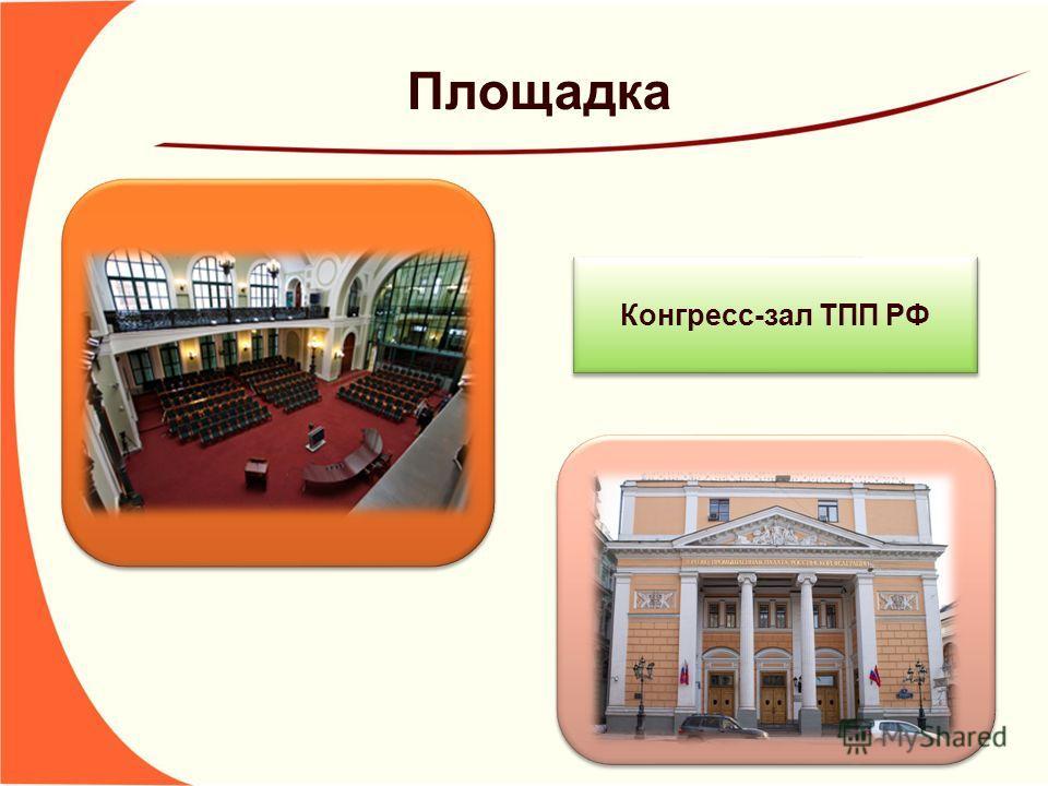Площадка Конгресс-зал ТПП РФ