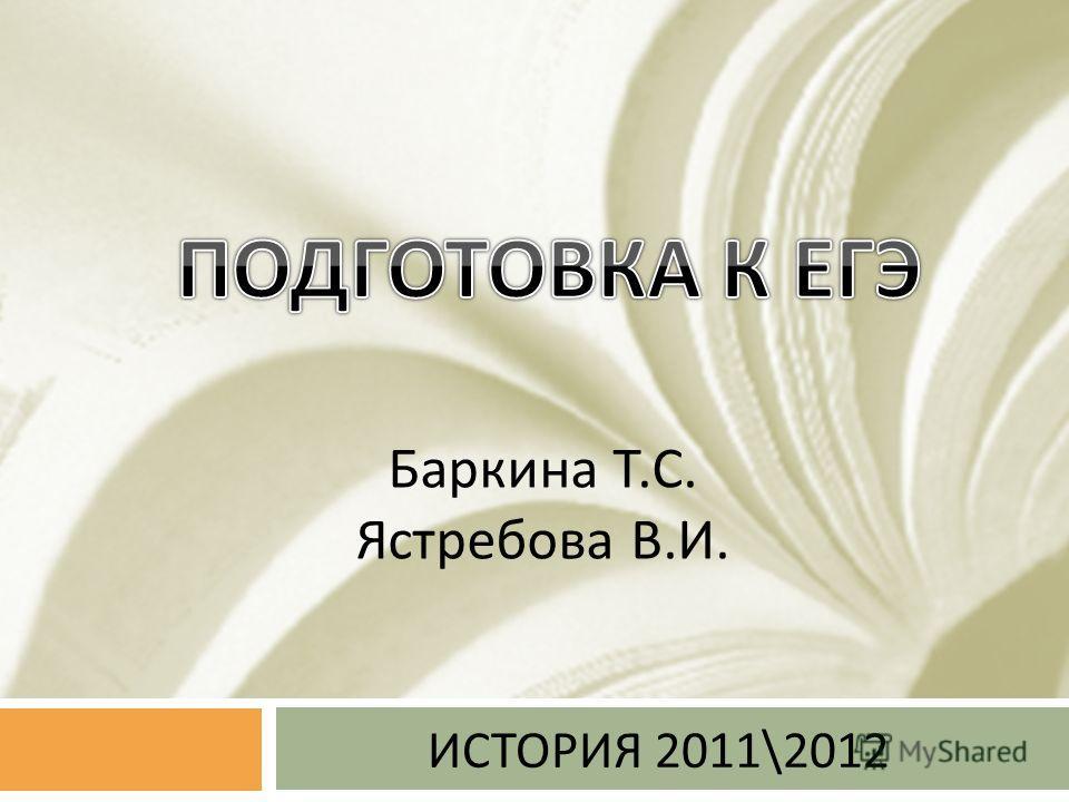 ИСТОРИЯ 2011\2012 Баркина Т. С. Ястребова В. И.