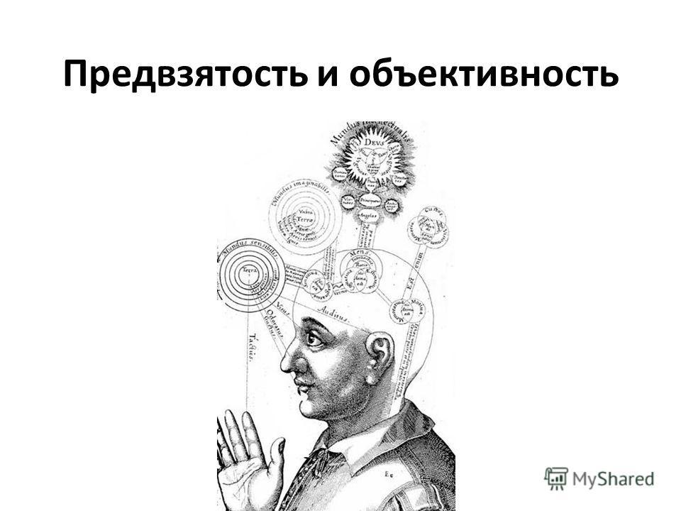 Предвзятость и объективность