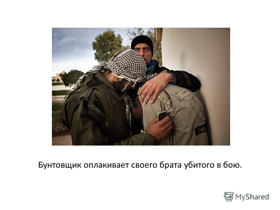 Бунтовщик оплакивает своего брата убитого в бою.