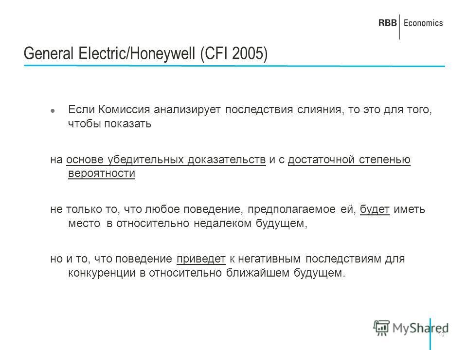 10 General Electric/Honeywell (CFI 2005) Если Комиссия анализирует последствия слияния, то это для того, чтобы показать на основе убедительных доказательств и с достаточной степенью вероятности не только то, что любое поведение, предполагаемое ей, бу