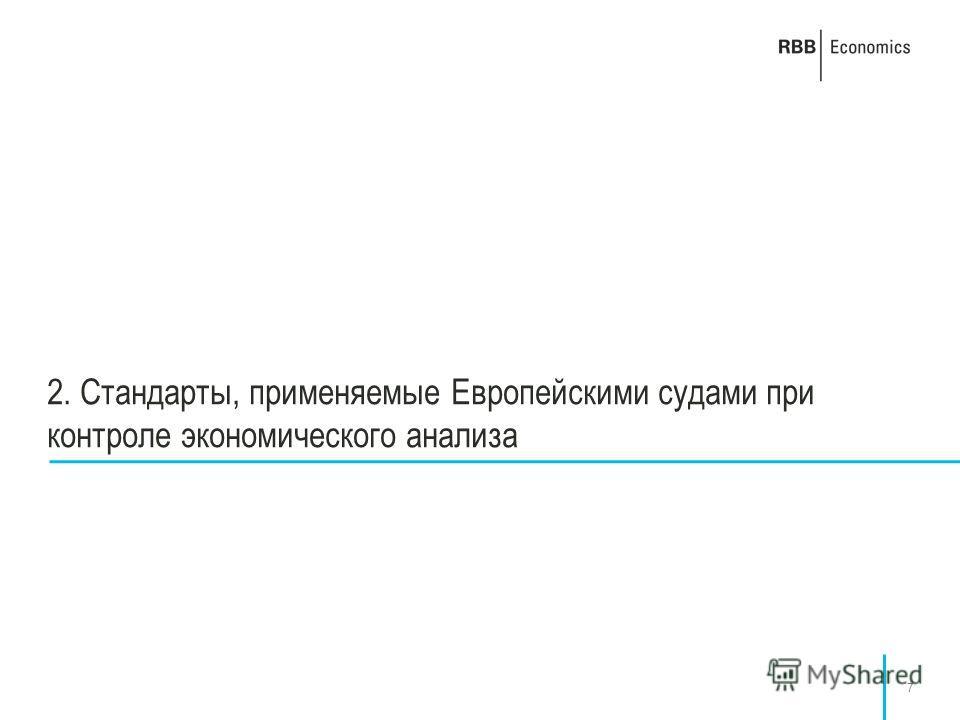 7 2. Стандарты, применяемые Европейскими судами при контроле экономического анализа