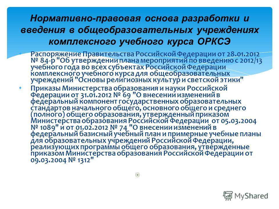 Распоряжение Правительства Российской Федерации от 28.01.2012 84-р