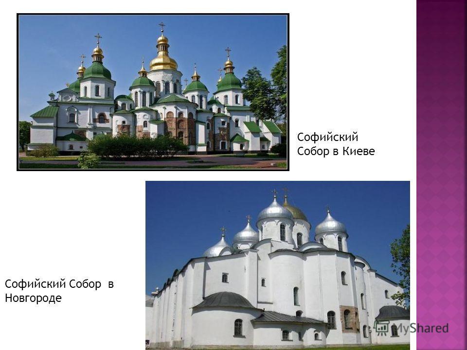 Софийский Собор в Киеве Софийский Собор в Новгороде