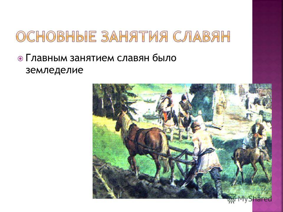Главным занятием славян было земледелие
